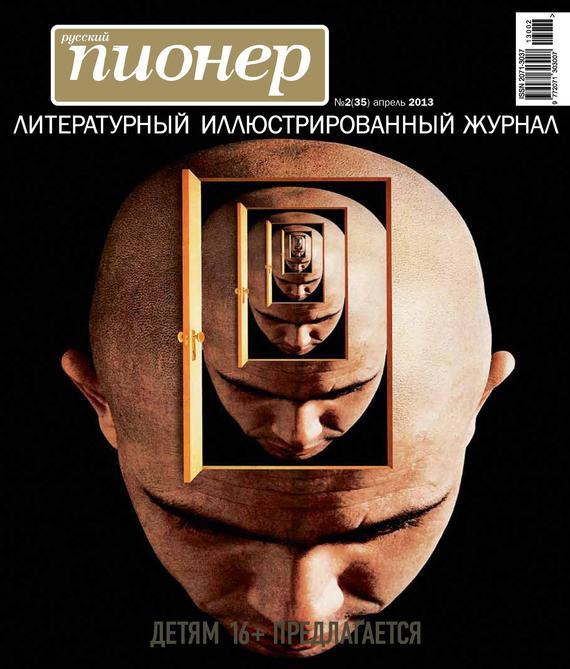 Отсутствует Русский пионер №2 (35), апрель 2013 отсутствует журнал консул 4 35 2013