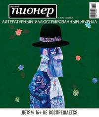 - Русский пионер №3 (36), май 2013