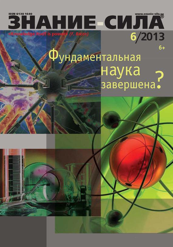 Отсутствует Журнал «Знание – сила» №06/2013 журнал знание сила 12 2017
