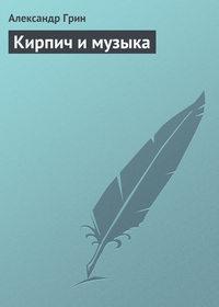 - Кирпич и музыка