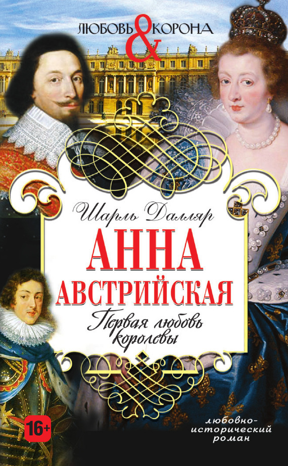 Анна Австрийская. Первая любовь королевы