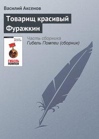 - Товарищ красивый Фуражкин