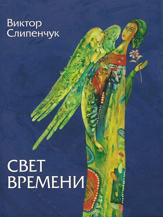Виктор Слипенчук Свет времени (сборник) виктор пилован шутки и пародии книга первая