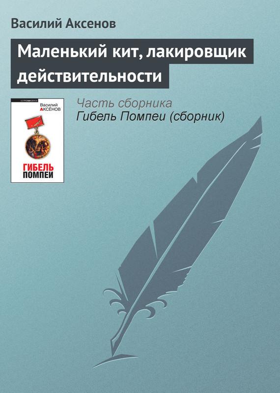 Василий П. Аксенов Маленький кит, лакировщик действительности