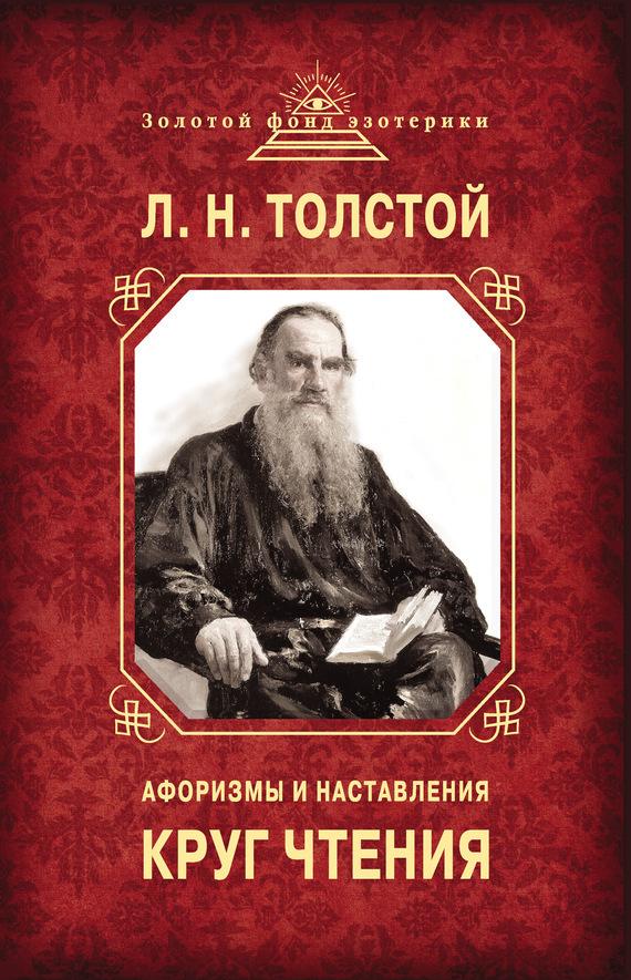 Обложка книги Круг чтения. Афоризмы и наставления, автор Толстой, Лев