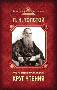 Толстой, Лев  - Круг чтения. Афоризмы и наставления