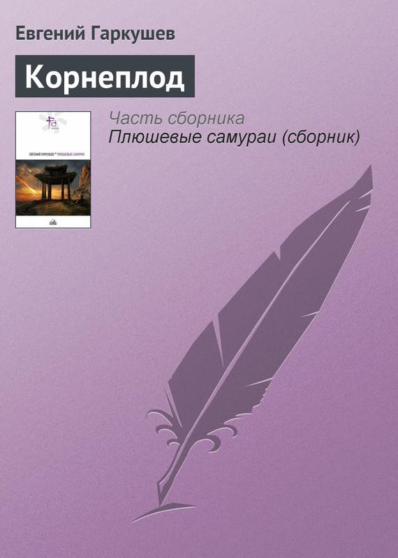 Евгений Гаркушев Корнеплод