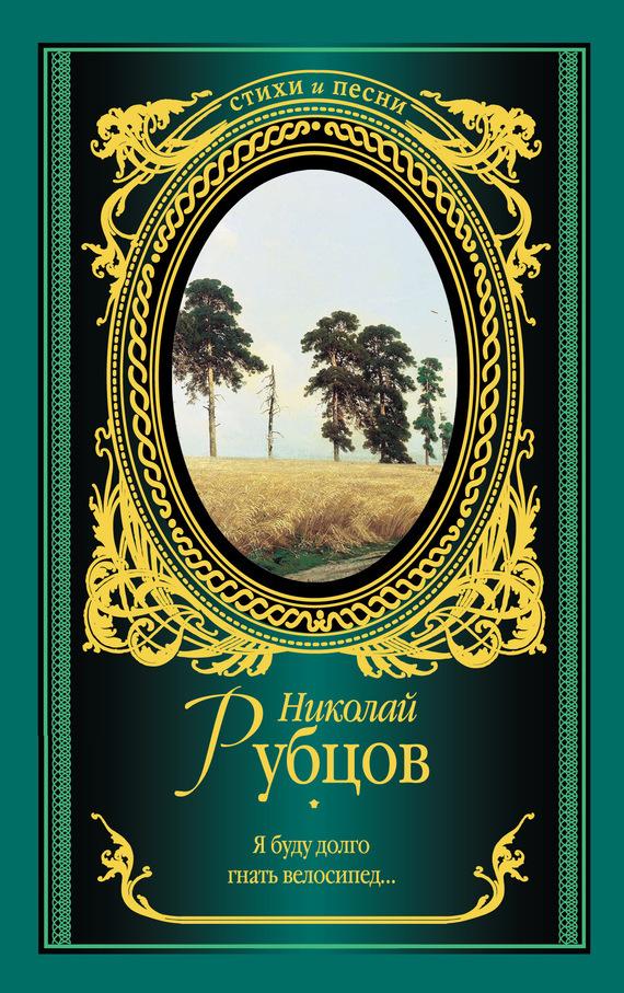 Я буду долго гнать велосипед… (сборник) - Николай Михайлович Рубцов