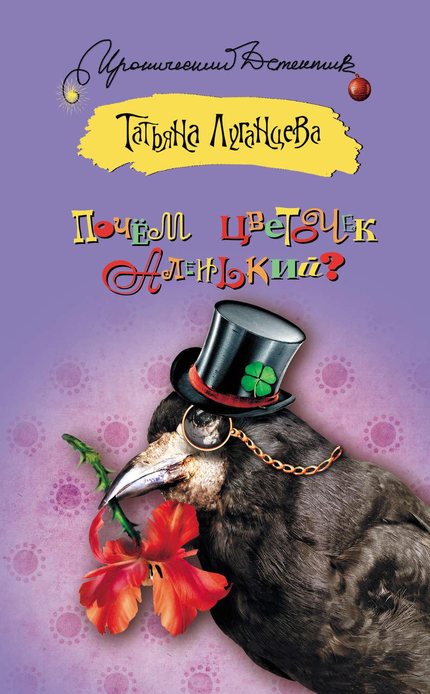 Татьяна луганцева книги скачать бесплатно fb2
