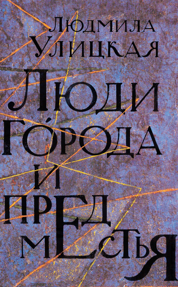 Люди города и предместья (сборник) - Людмила Улицкая