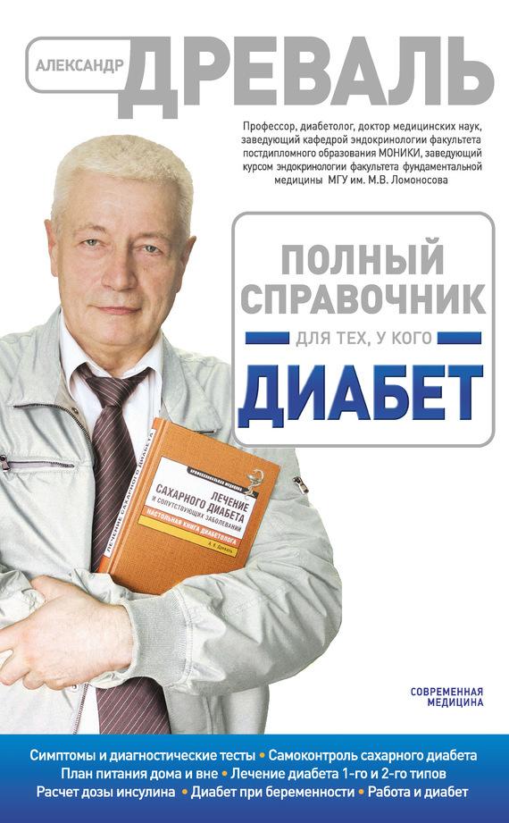 Книга Полный справочник для тех у кого диабет  Древаль А