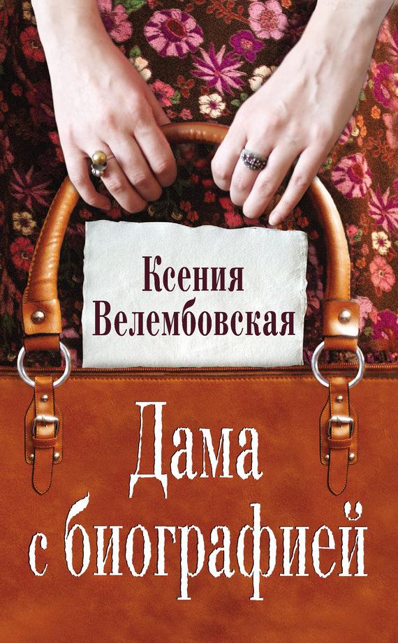 Дама с биографией - Ксения Велембовская