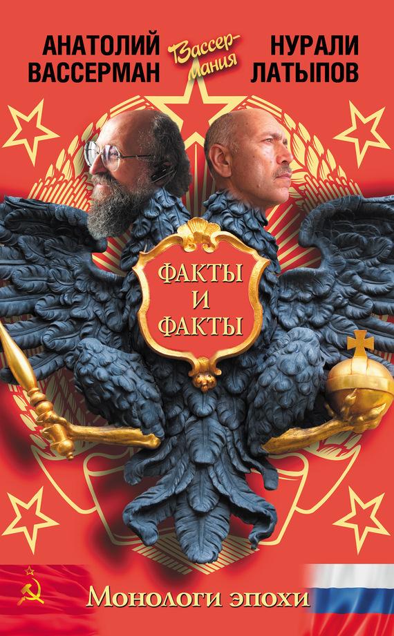 Анатолий Вассерман - Монологи эпохи. Факты и факты