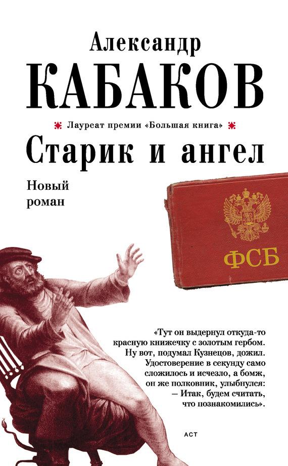 Александр Кабаков Старик и ангел александр иванин живые в эпоху мёртвых старик
