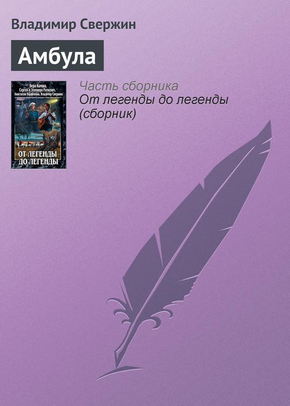 Обложка книги Амбула, автор Свержин, Владимир