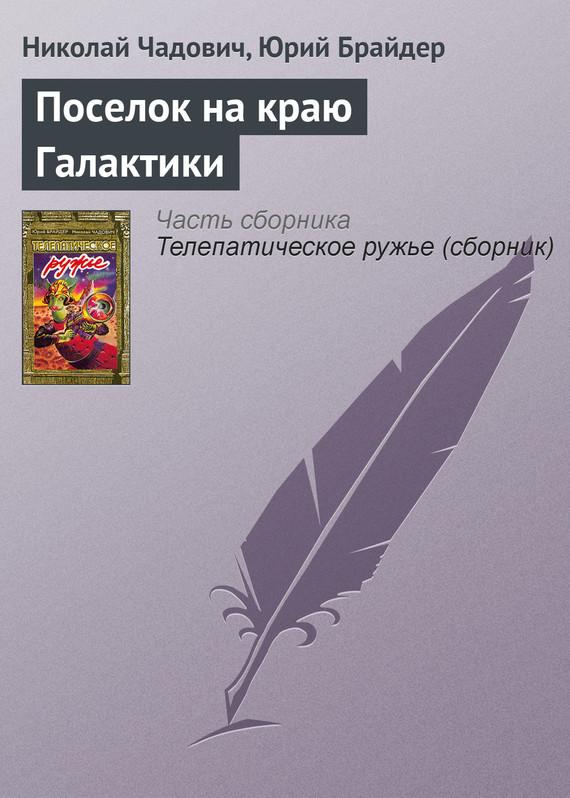 Обложка книги Поселок на краю Галактики, автор Чадович, Николай