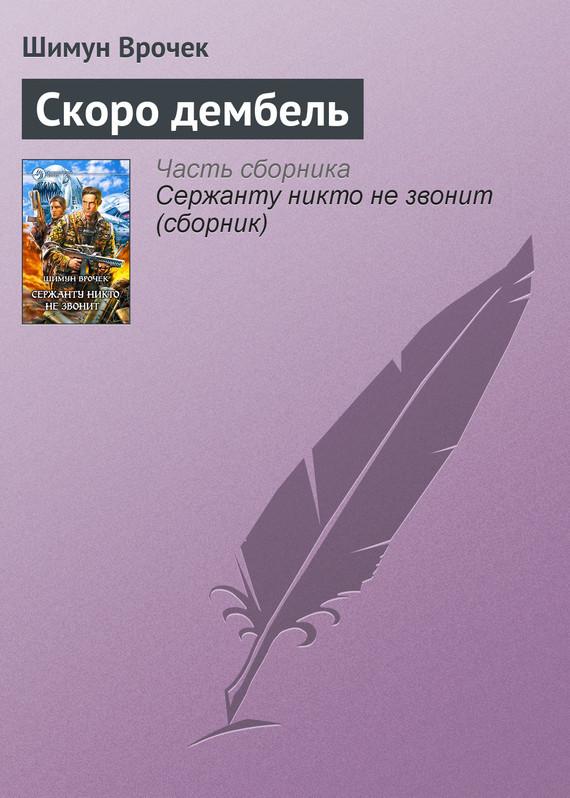 Шимун Врочек Скоро дембель ISBN: 5-93556-675-3, 978-5-93556-675-3 цена