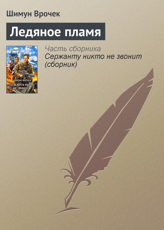 Шимун Врочек Ледяное пламя