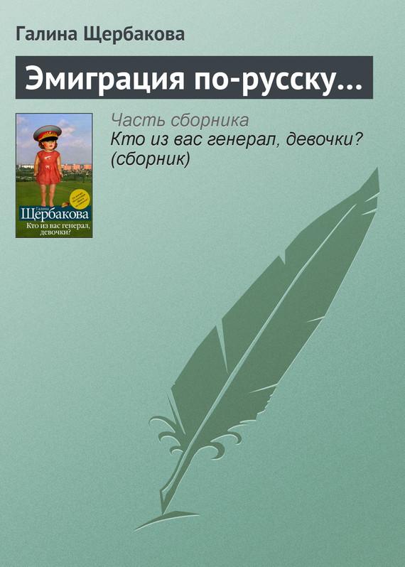 Галина Щербакова Эмиграция по-русску…
