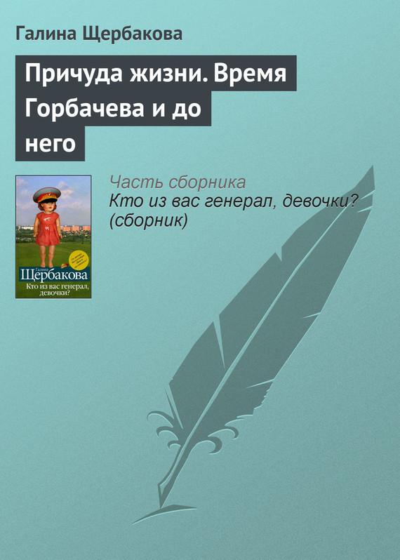Причуда жизни. Время Горбачева и до него