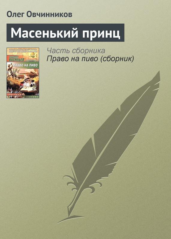 Олег Овчинников Масенький принц олег овчинников звезда в подарок