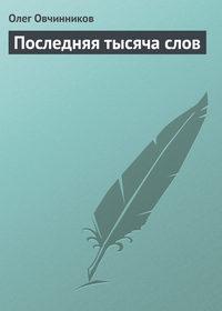 Овчинников, Олег  - Последняя тысяча слов