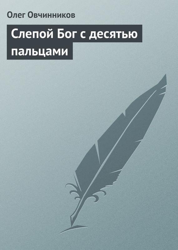 Олег Овчинников Слепой Бог с десятью пальцами что можно было купить за рубль петра1