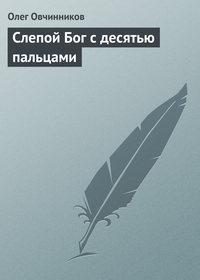 Овчинников, Олег  - Слепой Бог с десятью пальцами