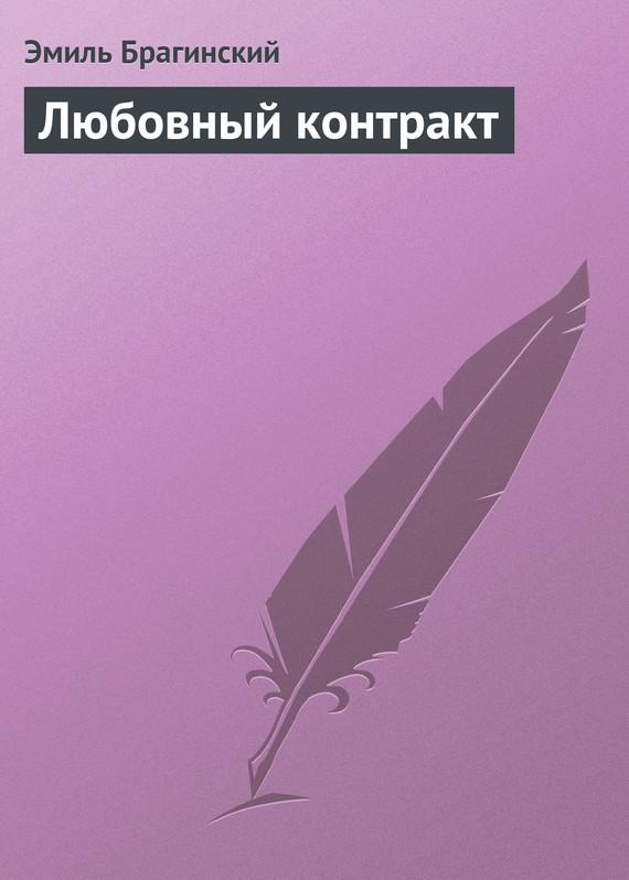 Эмиль Брагинский бесплатно