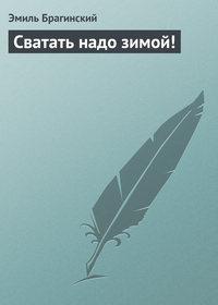 Брагинский, Эмиль  - Сватать надо зимой!