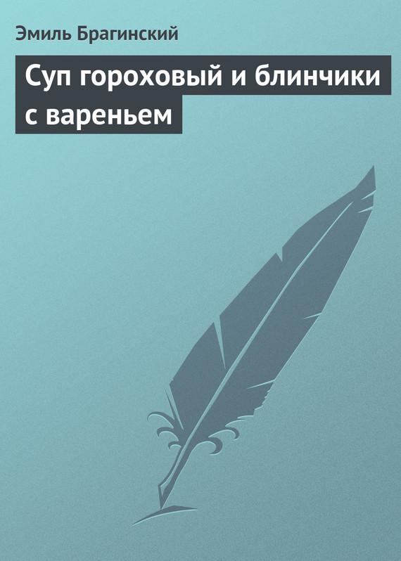 Эмиль Брагинский Суп гороховый и блинчики с вареньем блины и блинчики