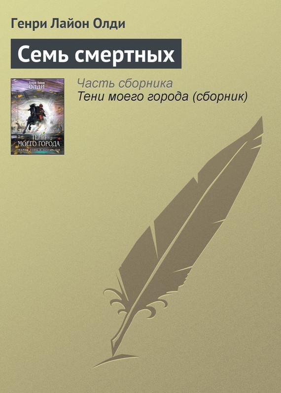 Генри Лайон Олди Семь смертных купить шелуху гречки в украине