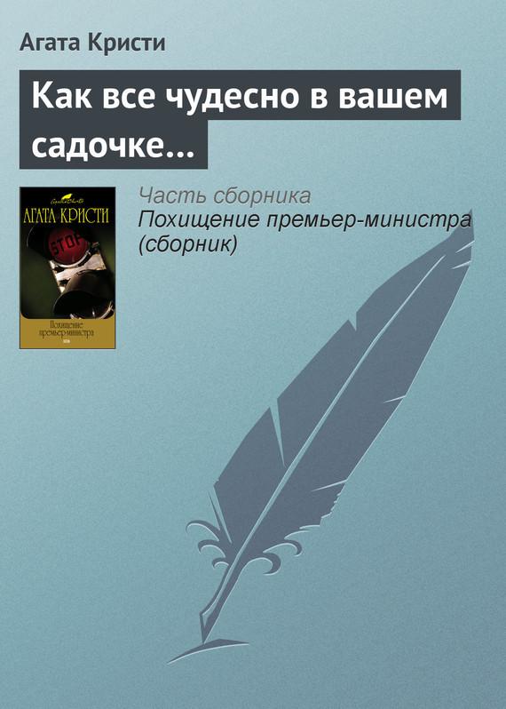 Агата Кристи - Как все чудесно в вашем садочке…