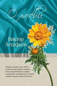 Астафьев, Виктор  - О любви (сборник)