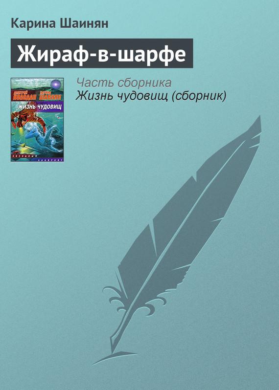 Карина Шаинян Жираф-в-шарфе карина шаинян зеленый палец