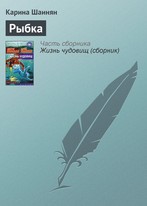 Карина Шаинян Рыбка карина шаинян зеленый палец