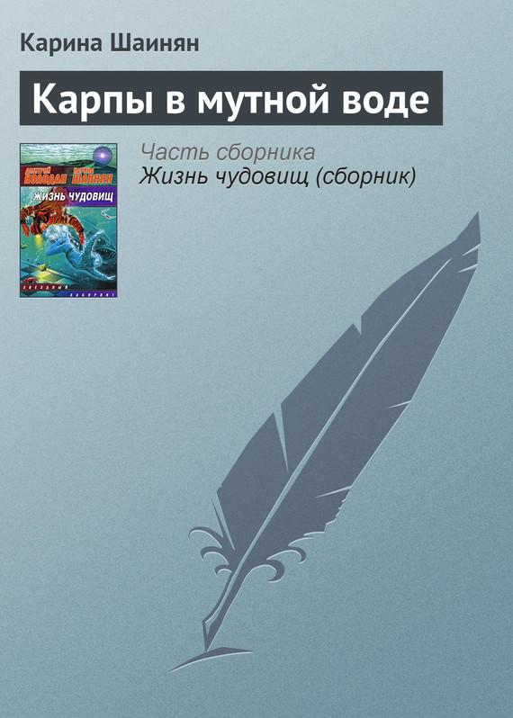 Скачать Карина Шаинян бесплатно Карпы в мутной воде