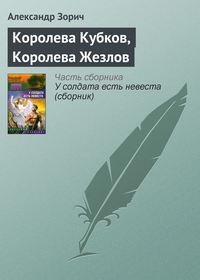 - Королева Кубков, Королева Жезлов