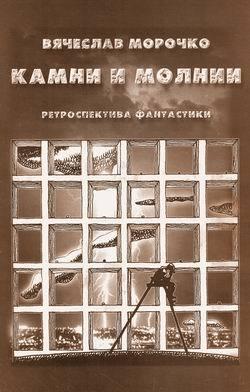 Вячеслав Морочко Камни и молнии (сборник)