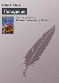 Галина, Мария  - Поводырь
