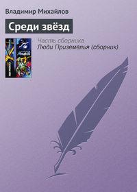 Михайлов, Владимир  - Среди звёзд