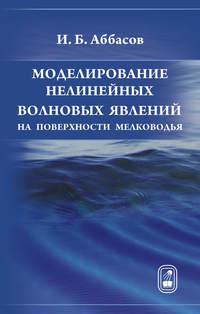 Аббасов, И. Б.  - Моделирование нелинейных волновых явлений на поверхности мелководья