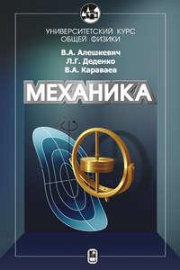 Алешкевич, В. А.  - Курс общей физики. Механика