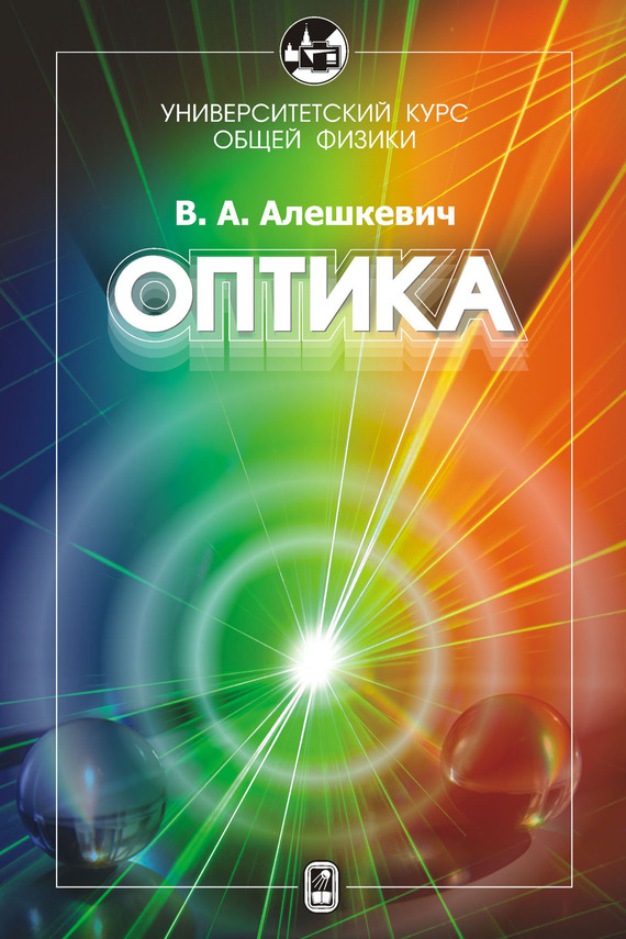 В. А. Алешкевич Курс общей физики. Оптика оптика leapers