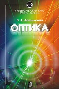 Алешкевич, В. А.  - Курс общей физики. Оптика