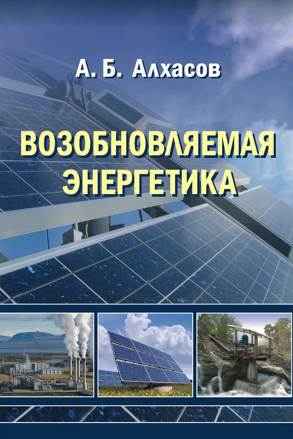 А. Б. Алхасов Возобновляемая энергетика