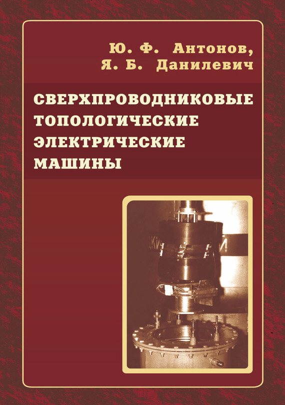 Ю. Ф. Антонов Сверхпроводниковые топологические электрические машины сверхзадача для сверхпроводников