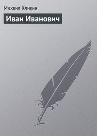 Кликин, Михаил  - Иван Иванович