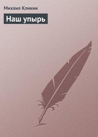 Кликин, Михаил  - Наш упырь