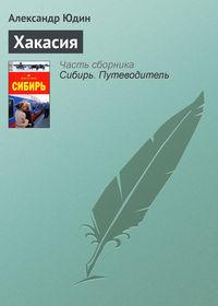 Юдин, Александр  - Хакасия